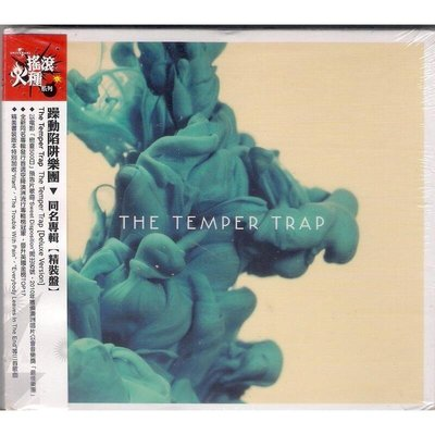 【全新未拆,免競標】THE TEMPER TRAP 躁動陷阱樂團 同名專輯(精裝盤)《內含原文歌詞》