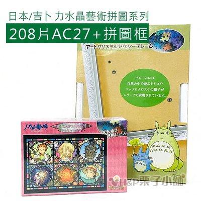 現貨 霍爾的移動城堡 拼圖+拼圖框 208片 霍爾 卡西法 蘇菲 生日禮物 日本進口 [H&P栗子小舖]