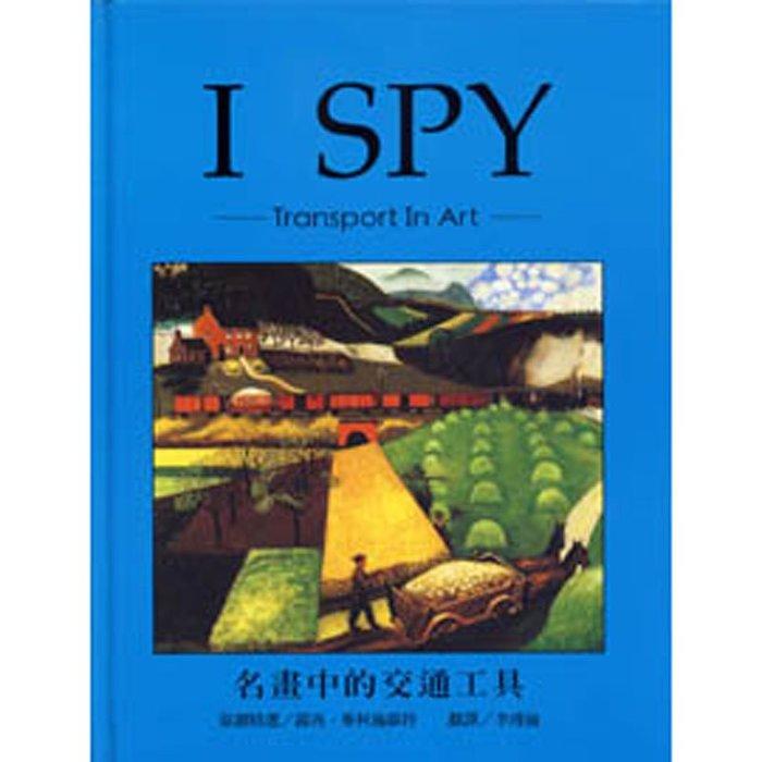 *小貝比的家*I SPY TRANSPORT IN ART (雙語版)/精裝/3~6歲/交通工具
