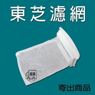 東芝洗衣機濾網 AW-B7060B AW-G9070S AW-B705B AW-B7095E AW-B761S