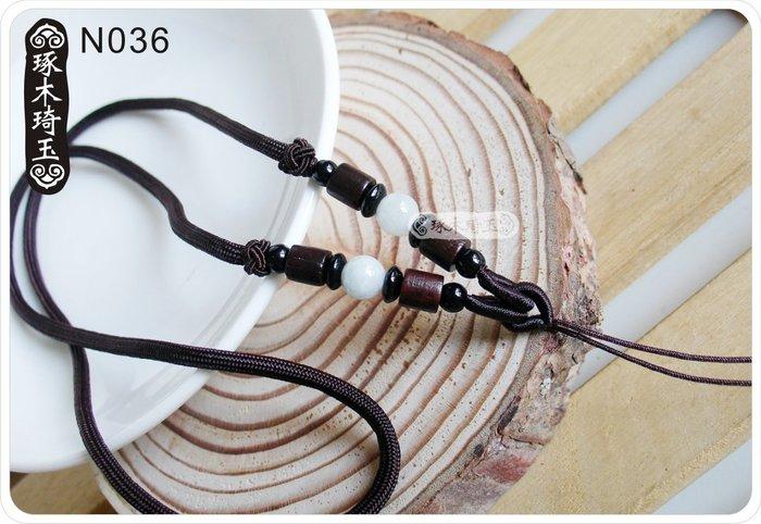 【琢木琦玉】N036 紫檀木珠搭配玉石珠+3mm(中粗款)線繩 掛繩 項鍊 *無伸縮調整