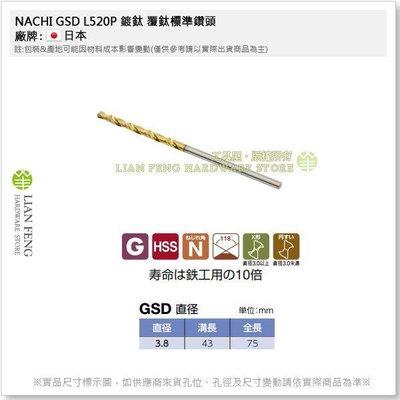 【工具屋】*含稅* NACHI 3.8mm GSD L520P 鍍鈦 覆鈦標準鑽頭 直柄鐵鑽尾 白鐵 不銹鋼 鐵工