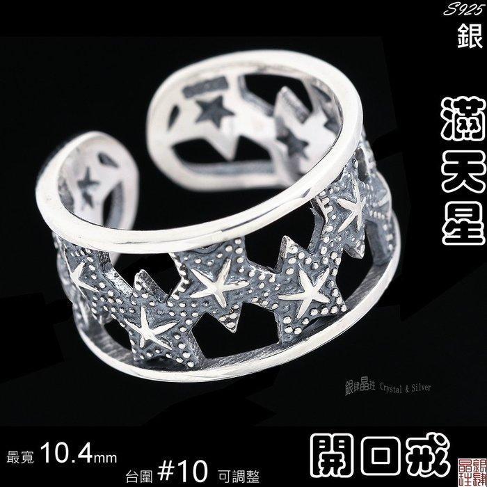 ✡925銀✡開口..戒指✡滿天星星✡10mm寬✡台圍 : #10✡可調整✡ ✈ ◇銀肆晶珄◇ SLrn008-5-10