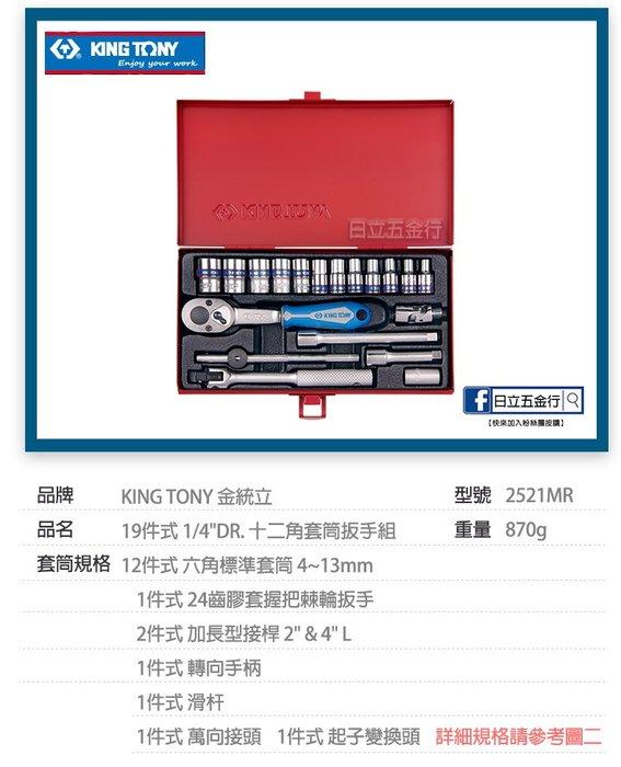 "EJ工具《附發票》2521MR 台灣製 KING TONY 19件式 1/4""DR.(2分) 六角套筒扳手組(公制)"