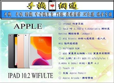 中壢『手機網通』蘋果 APPLE IPAD 10.2吋 LTE 32GB 原廠公司貨 直購價14600元