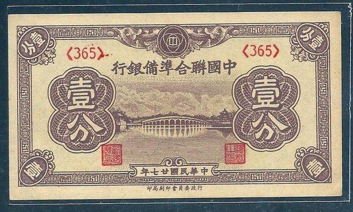 A72中國聯合準備銀行27年1分95新