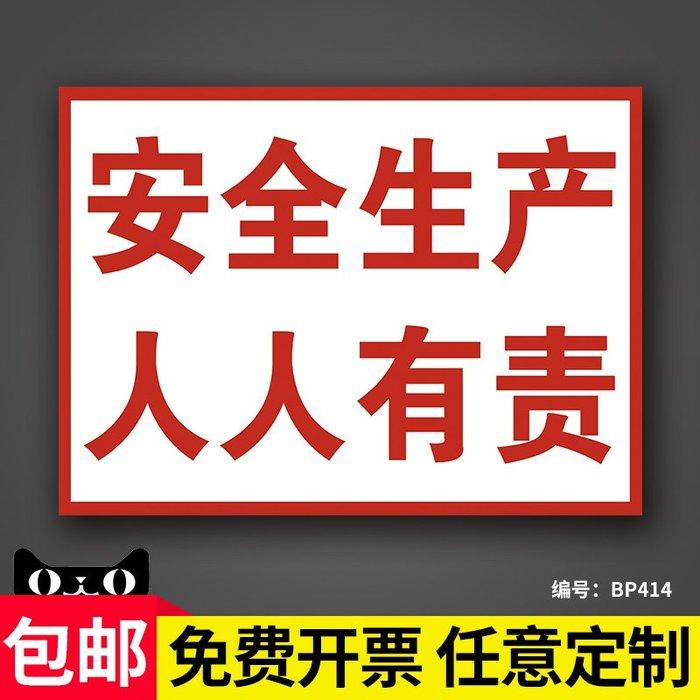 聚吉小屋 #5件起發安全生產人人有責安全警示標識標志牌標語禁止吸煙嚴禁煙火工廠車間墻貼大字標語當心觸電有電危險貼紙定制做