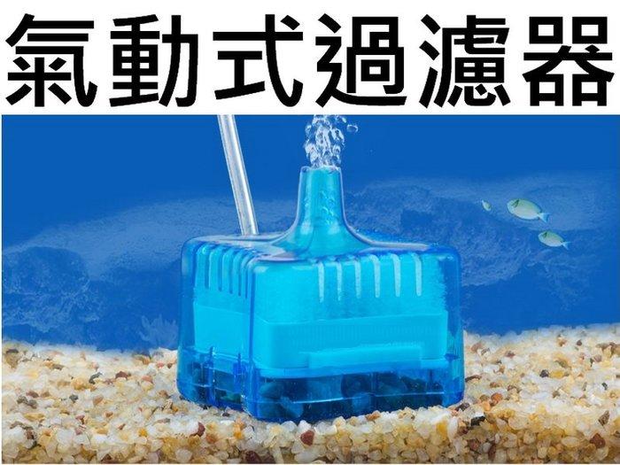 過濾器 水妖精 糖果水妖精 沉底過濾器 吸便器 增氧器 水中過濾器