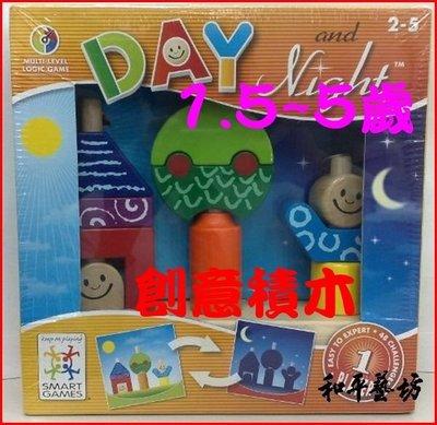 全新品分享中~上誼1.5-5歲Day and Night 創意積木原價$1260元.特賣只要$668元