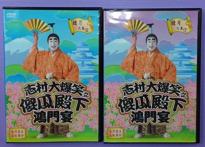 【大謙】《志村大爆笑之傻瓜殿下鴻門宴 睦月之卷(上+下)》台灣正版二手DVD