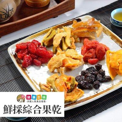 鮮採綜合水果乾200g 每包160元起 [TW00248] 健康本味
