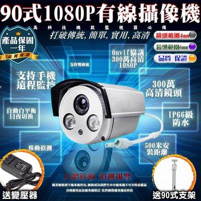 雲蓁小屋【60106/7-166 90式1080P攝像機+腳架+變壓器】紅外夜視 攝像頭 監視器鏡頭 手機監控 錄影機