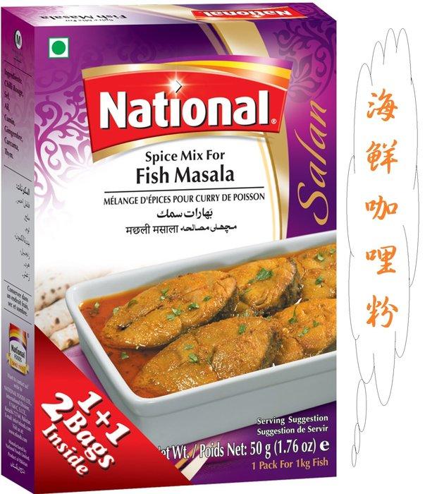 {100%純}  海鮮咖哩粉   (海鮮專用) (100公克)  Fish Masala  {純香料混合}