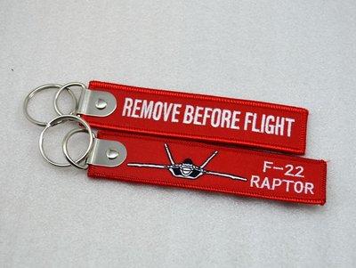 F-22 Raptor/猛禽 Remove Before Flight/飛行前拆除 刺繡鑰匙扣