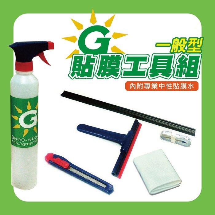 貼膜工具組(一般型)/含中性貼膜水!買膜滿千送工具組!/台灣節能膜