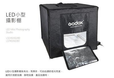 呈現攝影-GODOX神牛 LST40 ...
