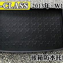 大新竹【阿勇的店】M-BENZ賓士 A-CLASS W176 後車箱防水托盤 3D立體防漏設計加厚材質 行李箱防水防汙墊