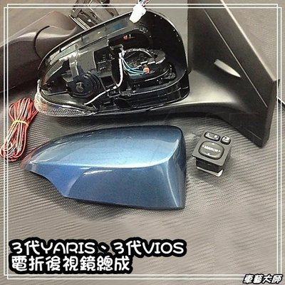 ☆車藝大師☆批發專賣 TOYOTA 3代 14年 NEW YARIS VIOS 後視鏡總成 LED後視鏡 電折 電動收折