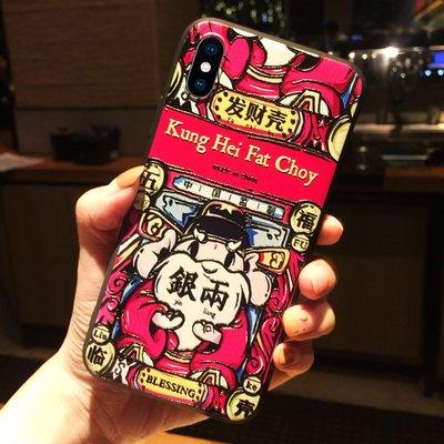 潮殼蘋果iphone7plus手機殼全包8plus防摔8x新款iphonex浮雕磨砂xs個性xr創意xs max軟6s硅膠潮男6發財殼新年款