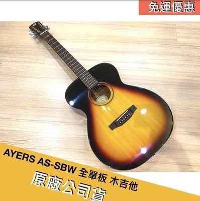 絕地音樂樂器中心 免運 AYERS AS-SBW 全單板 木吉他 民謠吉他奧昇弦釘裝置