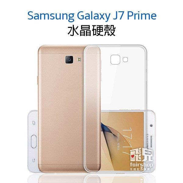 【妃凡】晶瑩剔透!三星 Samsung J7 Prime 手機保護殼 透明殼 水晶殼 硬殼 保護套 手機殼 保護殼