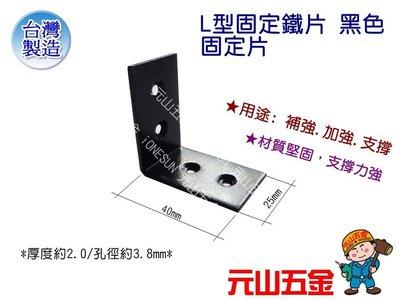 內角鐵 電著黑【元山五金】L型固定鐵片 廣角角鐵  1313 25*40 厚2mm 台灣製 固定片 木工 加強 補強