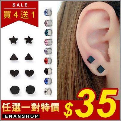 【買4送1】惡南宅急店【0162D】多款任選 磁鐵耳環 水鑽耳環 素面耳環耳釘 耳針 耳飾 (一對售價)