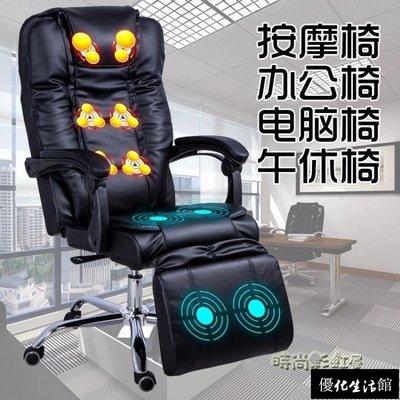 現貨免運-按摩椅家用全自動多功能腰部肩背頸部全身按摩器辦公椅升降老板椅【優化生活館】