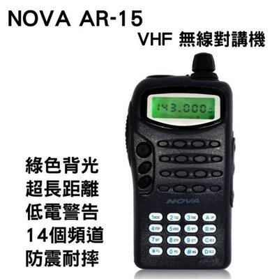 《實體店面》NOVA  AR-15高功率 無線電對講機全配組 AR15 綠色背光
