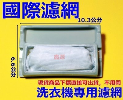 國際洗衣機濾網NA-158ET、NA-158ETF、NA-158HB、NA-158HBF、158KB、158、168厚網