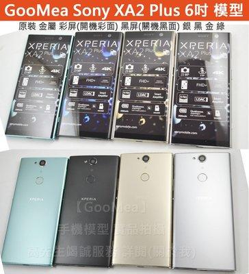 【GooMea】原裝 彩屏Sony索尼 Xperia XA2 Plus 6吋展示模型Dummy包膜樣品交差沒收上繳拍戲道