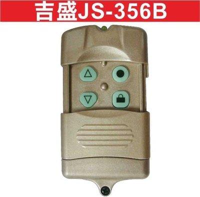 遙控器達人吉盛JS-356B遙控器拷貝機 電動門 汽機車無線 固定碼 學習碼 電腦碼 滾動碼