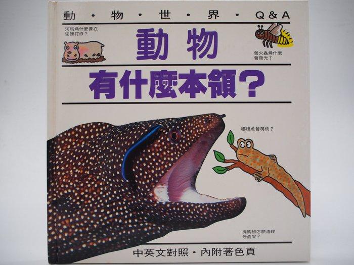 【月界二手書店】動物有什麼本領:中英文對照·附著色頁-動物世界Q&A(絕版)_東方出版_原價150 〖少年童書〗AIY