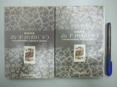 A4cd☆1995年初版~橋藝叢書~『高手出招(上+下)冊』Randy  Baron著《世界文物出版》