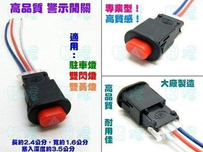 《日樣》雙黃燈、警示燈、雙閃燈,駐車燈、故障燈、開關(適用全車種)搭配定位器*