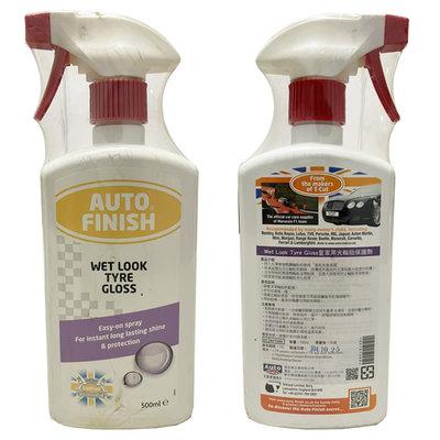 CS車材-Auto Finish皇家 Wet Look Tyre Gloss黑光輪胎保護劑 CarPlan 過期+褪色