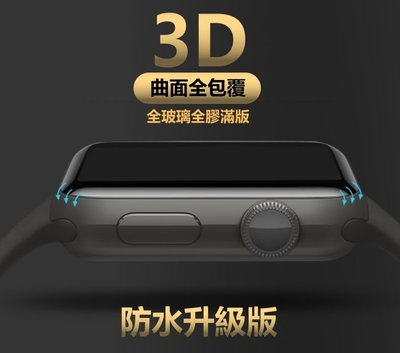 Apple Watch 3D頂級 玻璃貼 保護貼 防水 滿版 全膠 AppleWatch5 5代 iWatch5 曲面