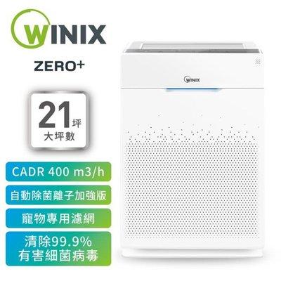 WINIX 空氣清淨機 ZERO+ 自動除菌離子 +抗寵物病毒加強版