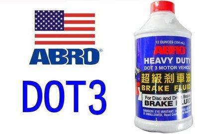 【吉特汽車百貨】美國原裝ABRO DOT3 超級煞車油 354ML 新品保證 原裝進口 鼓式 蝶式 ABS適用