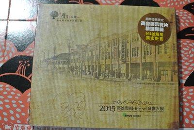 CD 發燒片 ~ 高雄 HI-END 音響大展 ~ 2015 JINGO