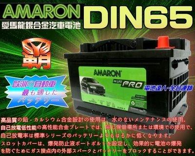 【電池達人】愛馬龍 DIN65 汽車電池 福特 MONDEO FOCUS KUGA ESCAPE FIESTA AUDI