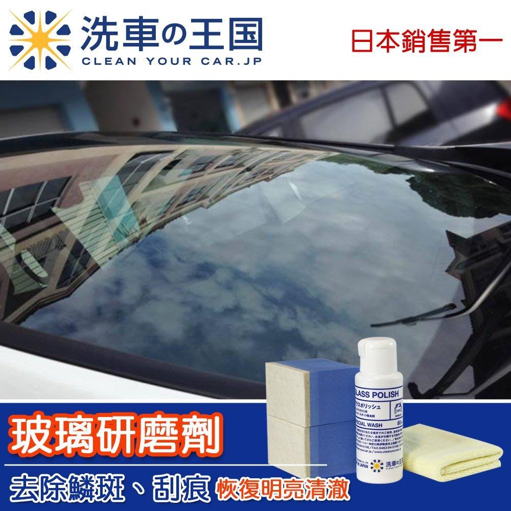 [洗車王國] 玻璃研磨劑_日本銷售No.1/ 玻璃刮痕/鱗斑/水垢/水漬剋星/專業用品效果佳 A21