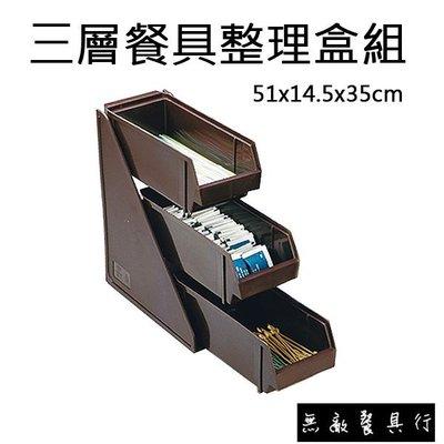 【無敵餐具】三層餐具整理盒 51x14.5x35cm 刀叉盒/吸管座/餐巾架 量多可來電洽詢喔!【TS0008】