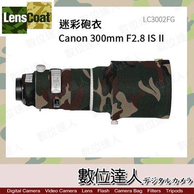 【數位達人】Lens Coat 大砲 迷彩 砲衣 Canon 300mm F2.8 IS II 綠迷彩 套件 鏡頭保護套