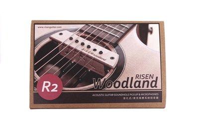 立昇樂器 Risen Woodland R2 音孔式/麥克風雙系統 吉他拾音器 Sennheiser 麥克風 拾音器