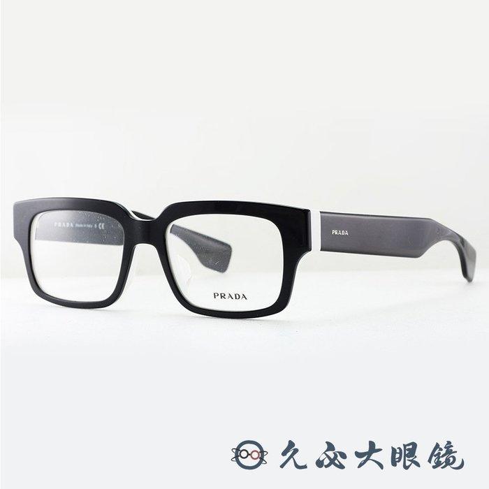 【久必大眼鏡】Prada 鏡框 VPR12QF AAD-1O1 (黑) 摩登方框 原廠公司貨