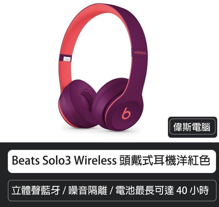 ☆偉斯電腦☆Beats Solo3 Wireless 頭戴式藍牙無線耳機手耳機- Pop 洋紅 MRRF2PA/A