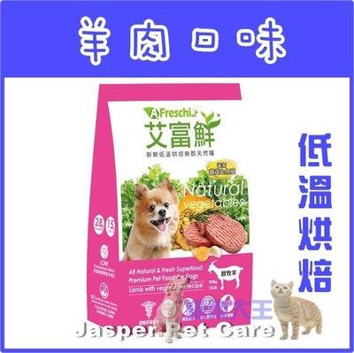 **貓狗大王**艾富鮮 A Freschi 新鮮低溫烘焙無穀天然狗糧 2磅lb(909克)  犬飼料---羊肉口味