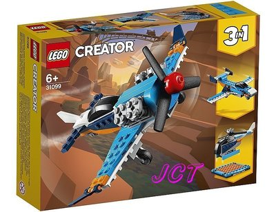 JCT LEGO 樂高—31099 CREATOR 創造系列 螺旋槳飛機