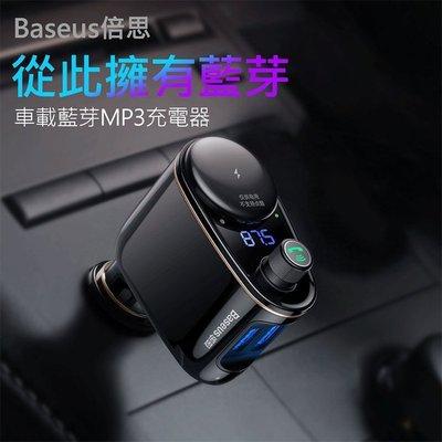 ~~天緯通訊~~ baseus倍思 火車頭 車載藍芽 MP3充電器 雙USB車充 藍芽撥放 車用撥放器